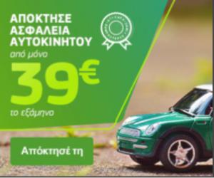 6μηνη Ασφάλεια Αυτοκινήτου από 39 ευρώ
