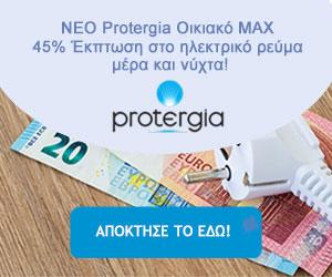 45% έκπτωση στο ηλεκτρικό ρεύμα με το ΝΕΟ Protergia Οικιακό MAX